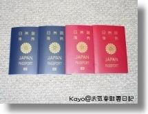 4人分のパスポート