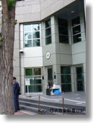 アメリカ総領事館