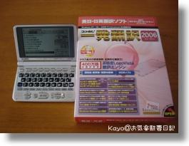 電子辞書&翻訳ソフト