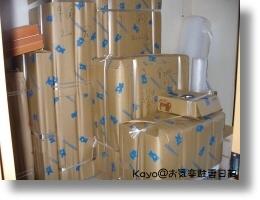 国内荷物梱包1