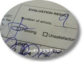 実技試験結果