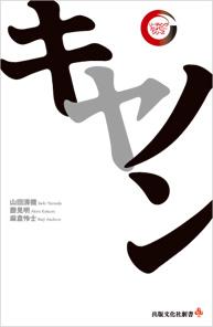リーディング・カンパニー シリーズ キヤノン