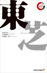 リーディング・カンパニー シリーズ 東芝