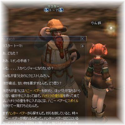 _061105tenshoku3.jpg
