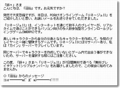 _linemail.jpg
