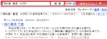 200503125th_searchresult02s.png