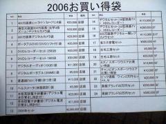 20060101NEC_0007.jpg