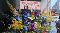 DAITAさんへお花をお届けーヾ(*´∀`*)ノ