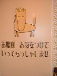 出村さんトイレ10