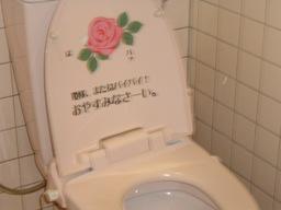 出村さんトイレ1