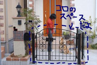 門とフェンスができました☆