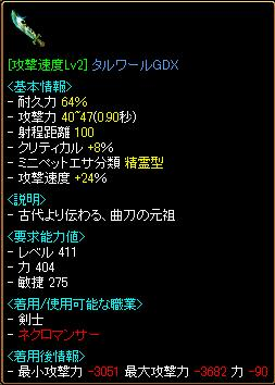 20090515-異次元2