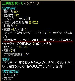 0621-インクイジター表記
