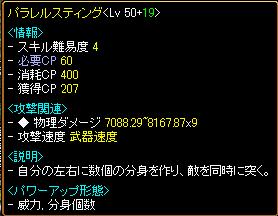 0621-インク有刃油無スキレボ-パラ表記