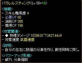 0621-インク有刃油有レジェンド-パラ表記