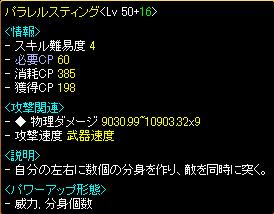 0621-インク有刃油無レジェンド-パラ表記