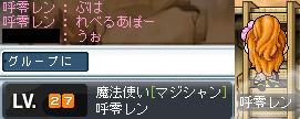 Lvupだぜ!ピカチュウ!(?