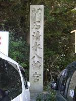 石清水八幡宮銘