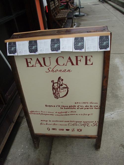 eau cafe shonan