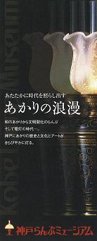 神戸ランプミュージアム