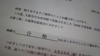 Tsuuchi_convert_20090130235219.jpg