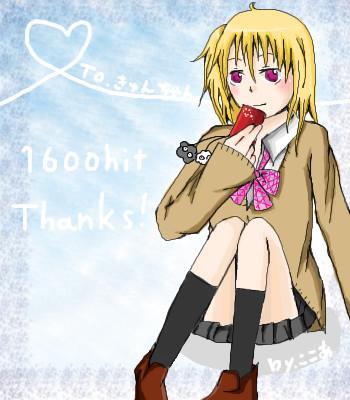 1600感謝!