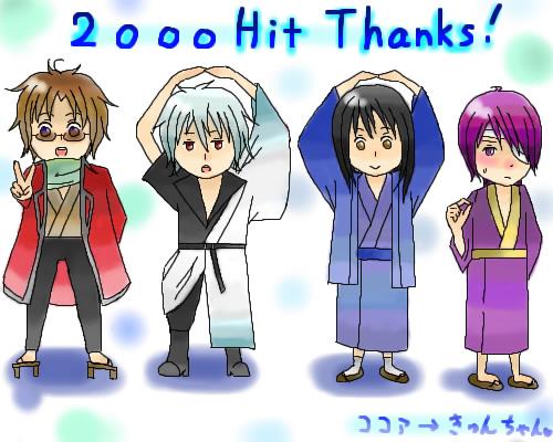 2000打感謝!