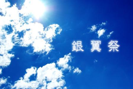 銀翼祭 '07