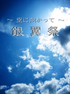 銀翼祭~空に向かって~