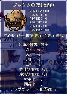 kabuto1060917.jpg