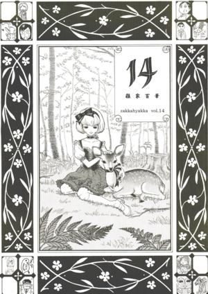 雑家百華 14号