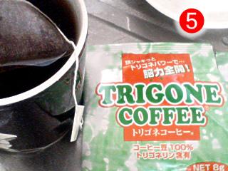 トリゴネコーヒー