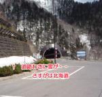 三国峠51003