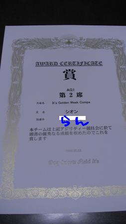 20090503_162718.jpg