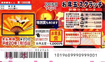 lucky3_2007_tky.jpg