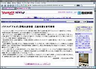 パチスロ「アルゼ」恐喝未遂容疑 元総会屋を家宅捜索 @Yahooニュース