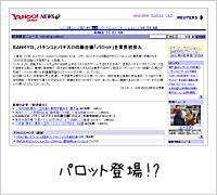 SANKYO、パチンコとパチスロの融合機「パロット」を業界初投入 @Yahoo!ニュース