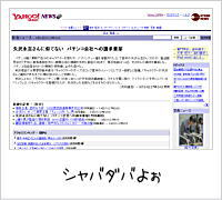 Yahoo!ニュース - 共同通信 - 矢沢永吉さんに似てない パチンコ会社への請求棄却