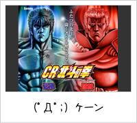 CR 北斗の拳:TOPページ