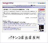 上峰町議会:パチンコ店出店反対の請願書採択 / 佐賀 @Yahoo!ニュース