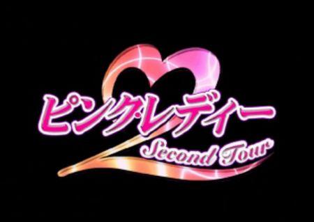 CRピンクレディー second tour