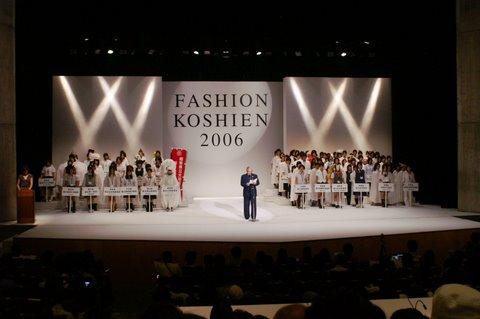 ファッション甲子園