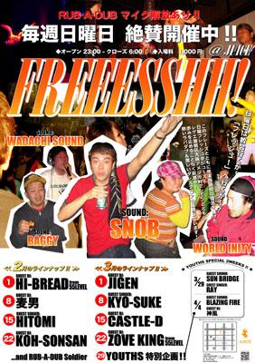 FREEESSHH! 2-3POSTER