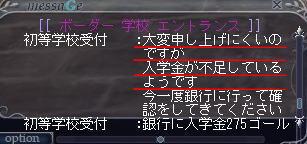 gakkou2.jpg