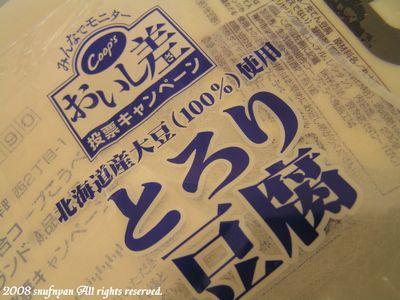 モニター豆腐