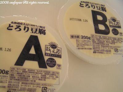 中には2種類の豆腐