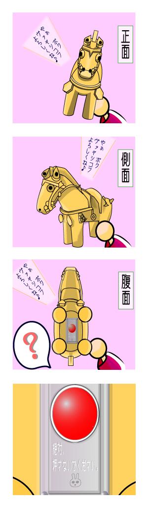 馬埴輪ヴァヤシコフ
