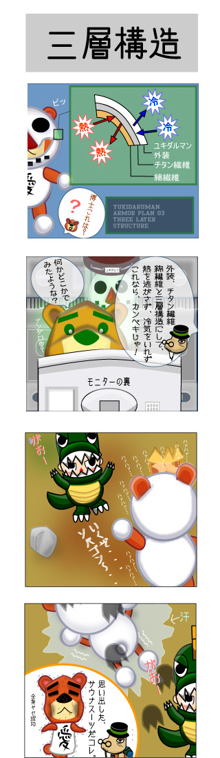 戦え!!ユキダルマン!! その3