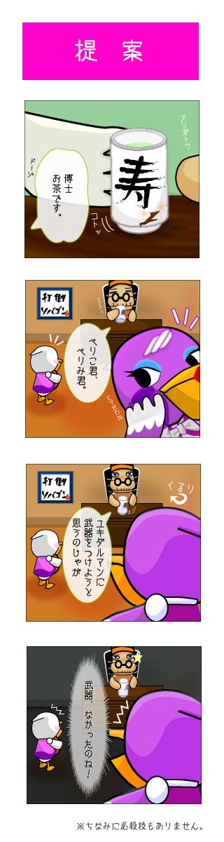 戦え!ユキダルマン!!4