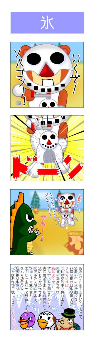 戦え!ユキダルマン!!6